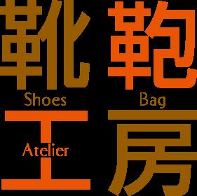 革製品の修理・クリーニングは靴鞄工房